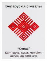 """Магнит с белорусским орнаментом """"Сонца"""""""