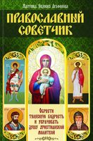 Православный советчик. Обрести телесную бодрость и уврачевать душу христианской