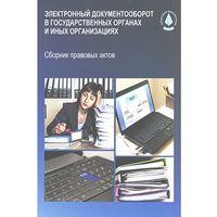 Электронный документооборот в государственных органах и иных организациях