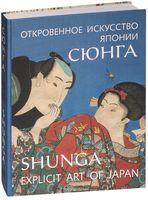 Откровенное искусство Японии. Сюнга