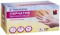 Перчатки одноразовые виниловые (S; 100 шт.)