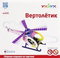 """Сборная модель из картона """"Вертолетик"""""""