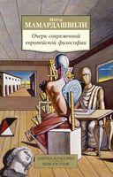 Очерк современной европейской философии (м)