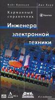 Kарманный справочник инженера электронной техники