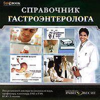 Справочник гастроэнтеролога