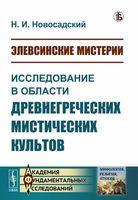 Элевсинские мистерии. Исследование в области древнегреческих мистических культов