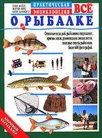 Всё о рыбалке. Практическая энциклопедия