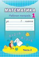 Математика. Рабочая тетрадь. 1 класс. Часть 2