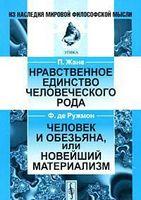 П. Жане. Нравственное единство человеческого рода. Ф. де Ружмон. Человек и обезьяна или новейший материализм