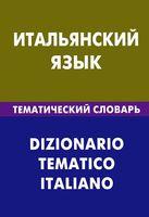 Итальянский язык. Тематический словарь