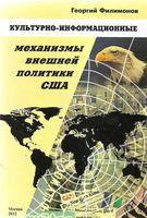 Культурно-информационные механизмы внешней политики США