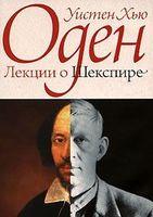 Лекции о Шекспире