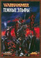 "Warhammer ""Книга армии: Темные Эльфы"" (RU)"