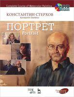 Полный курс акварели. Портрет (+DVD)