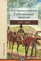 Собственные записки. 1811-1816