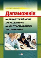 Дапаможнік па беларускай мове для падрыхтоўкі да цэнтралізаванага тэсціравання
