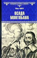 Осада Монтобана