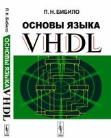 Основы языка VHDL