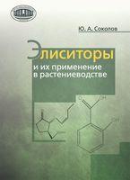 Элиситоры и их применение в растениеводстве