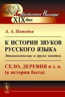 К истории звуков русского языка. Село, деревня и т. п. (к истории быта)