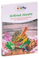Зелёные лекари. Дикорастущие лекарственные растения Беларуси