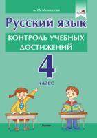 Русский язык. Контроль учебных достижений. 4 класс