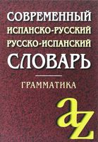Современный испанско-русский, русско-испанский словарь для школьников. Грамматика