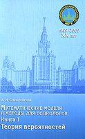 Математические модели и методы для социологов. Книга 1. Теория вероятностей