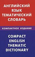 Английский язык. Тематический словарь