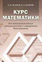 Курс математики для нематематических специальностей и направлений бакалавриата