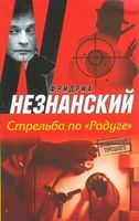 "Стрельба по ""Радуге"" (м)"