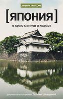 Япония. В краю храмов и маяков