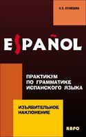 Практикум по грамматике испанского языка. Изъявительное наклонение (+CD)