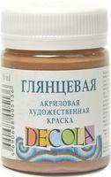 """Краска акриловая глянцевая """"Decola"""" (коричневый светлый, 50 мл)"""