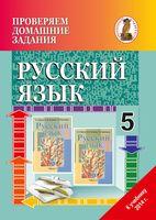 Проверяем домашние задания. Русский язык 5 класс