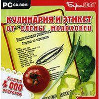 Кулинария и этикет от Елены Молоховец