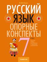 Русский язык. 7 класс. Опорные конспекты