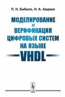 Моделирование и верификация цифровых систем на языке VHDL (м)