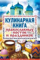 Кулинарная книга православных постов и праздников