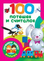 100 потешек и считалок