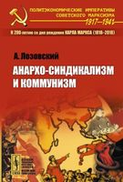Анархо-синдикализм и коммунизм