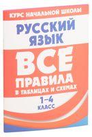 Все правила в таблицах и схемах. Русский язык. 1-4 класс