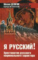 Я русский! Хрестоматия русского национального характера