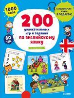 200 увлекательных игр и заданий по английскому языку на каждый день