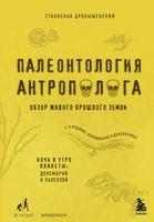 Палеонтология антрополога. Часть 1