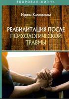 Реабилитация после психологической травмы (м)