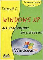 Windows XP для продвинутых пользователей