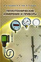 Теплотехнические измерения и приборы
