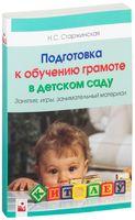 Подготовка к обучению грамоте в детском саду. Занятия, игры, занимательный материал