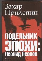 Подельник эпохи. Леонид Леонов